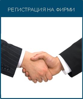 register_firm